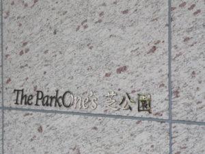 「ザ・パークワンズ 芝公園」
